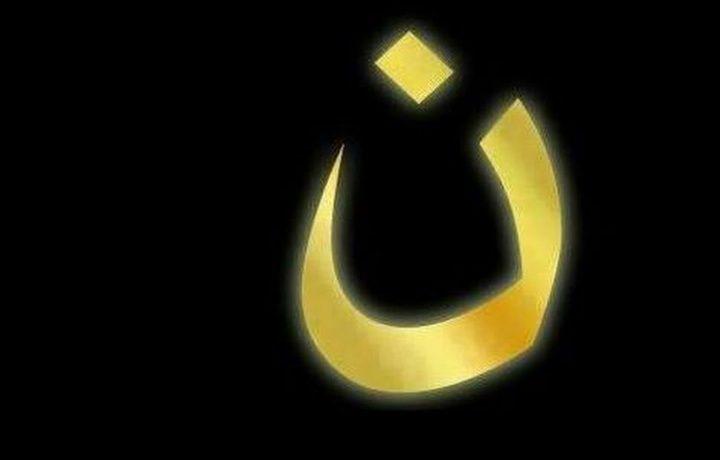 Irak : ن , Siamo tutti nazareni!